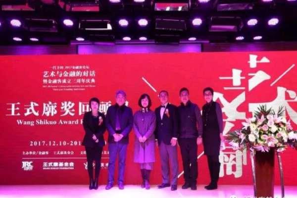 艺术与金融的对话-王式廓奖回顾展在京举办