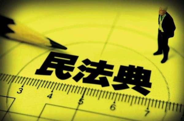 首部民法典将于2021年施行,高利贷案件从此有法可依