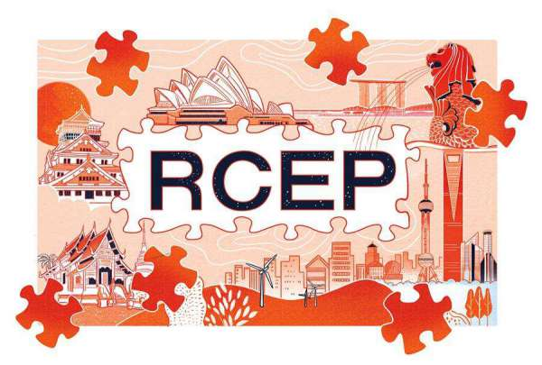 全球最大贸易协议正式签署,深度剖析RCEP协定