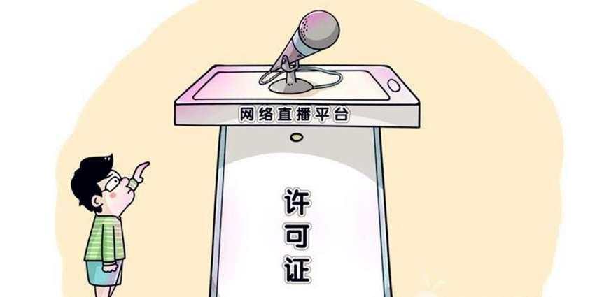 新闻出版广电总局:直播平台和个人持证上岗是铁律