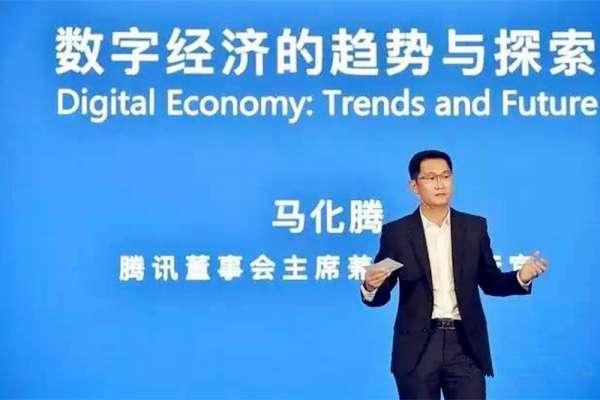 """马化腾:中国的数字文化产品就是一种""""新丝绸"""""""